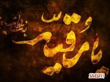 Islamic Religion